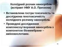 * Колоїдний розчин наносрібла (аспірант НМУ А.О. Прискока) Встановлена гостра...