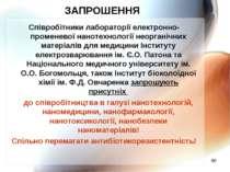 * ЗАПРОШЕННЯ Співробітники лабораторії електронно-променевої нанотехнології н...