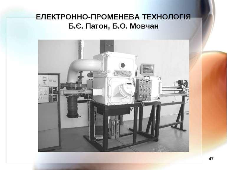 * ЕЛЕКТРОННО-ПРОМЕНЕВА ТЕХНОЛОГІЯ Б.Є. Патон, Б.О. Мовчан