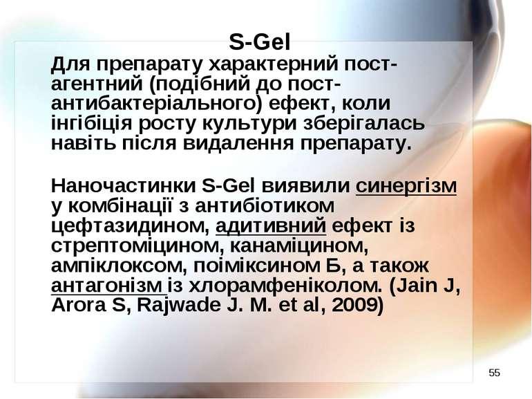 * S-Gel Для препарату характерний пост-агентний (подібний до пост-антибактері...