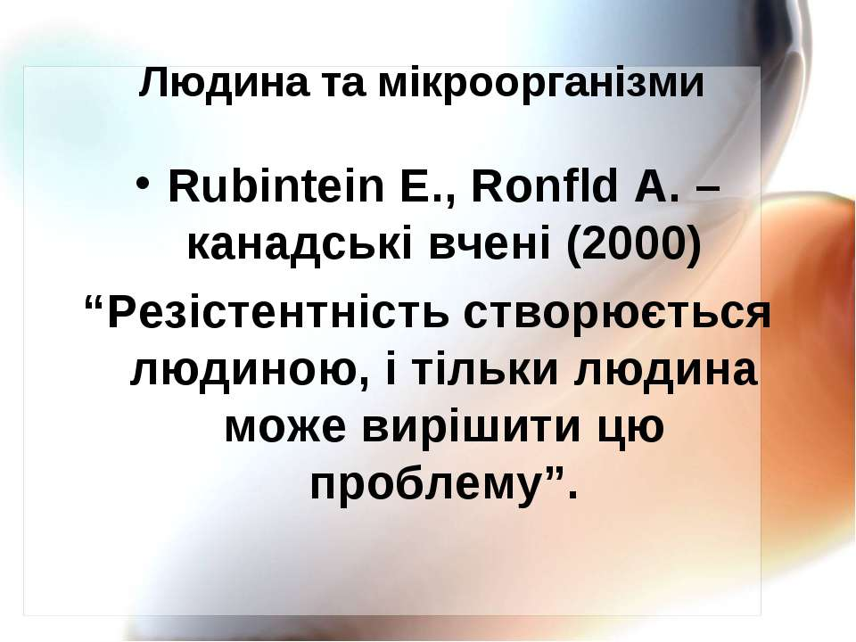 """Людина та мікроорганізми Rubintein E., Ronfld A. – канадські вчені (2000) """"Ре..."""
