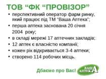 """ТОВ """"ФК """"ПРОВІЗОР"""" перспективний оператор фарм ринку, який працює під ТМ """"Ваш..."""