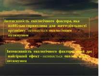 Інтенсивність екологічного фактора, яка найбільш сприятлива для життєдіяльнос...