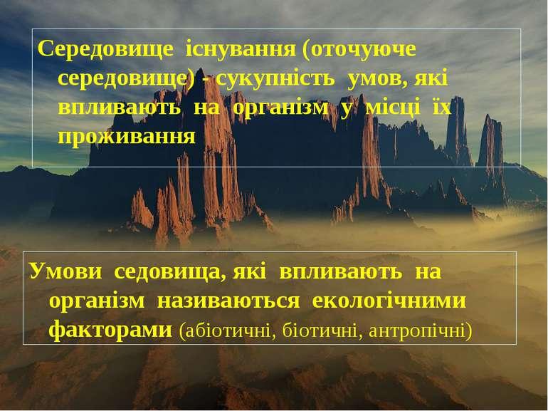 Середовище існування (оточуюче середовище) - сукупність умов, які впливають н...
