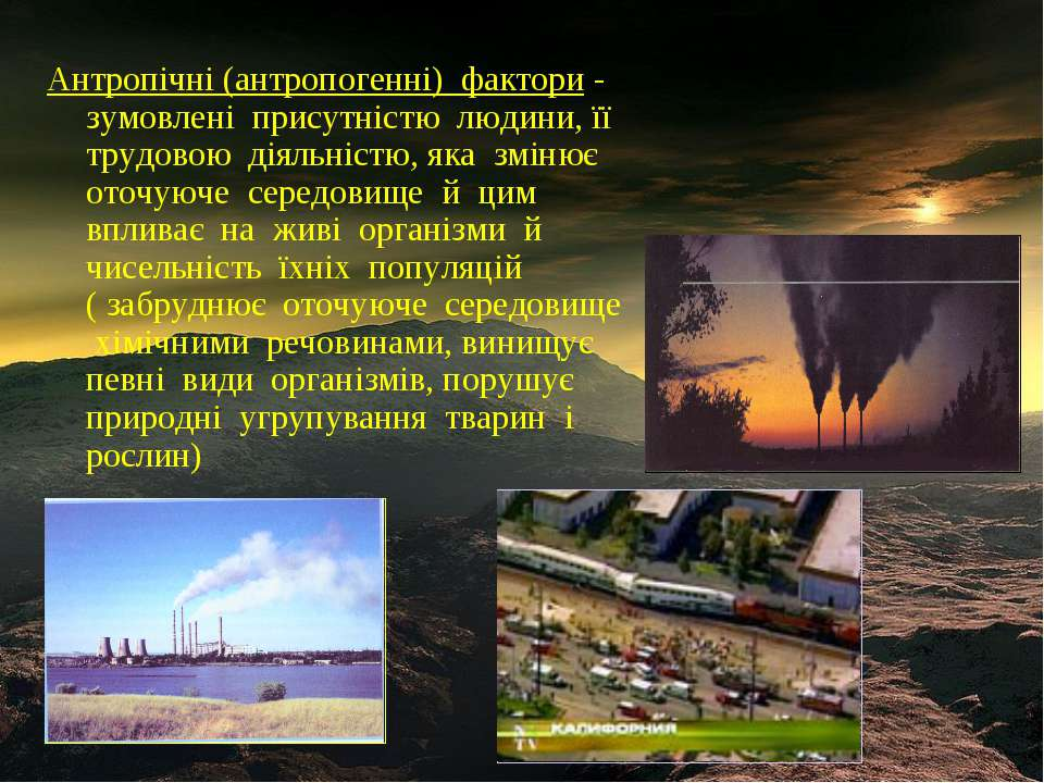Антропічні (антропогенні) фактори - зумовлені присутністю людини, її трудовою...