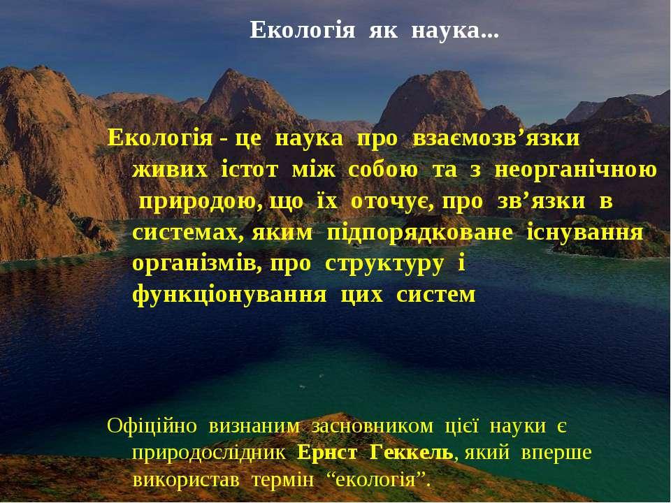 Екологія як наука... Екологія - це наука про взаємозв'язки живих істот між со...