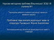 """Науково-методична проблема Вільнянської ЗОШ І-ІІІ ступенів №1 """"Інноваційна ді..."""