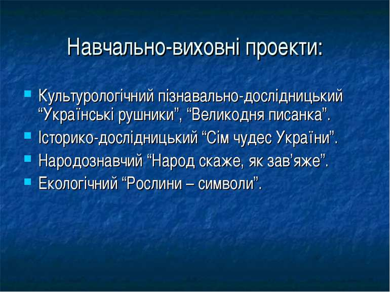 """Навчально-виховні проекти: Культурологічний пізнавально-дослідницький """"Україн..."""