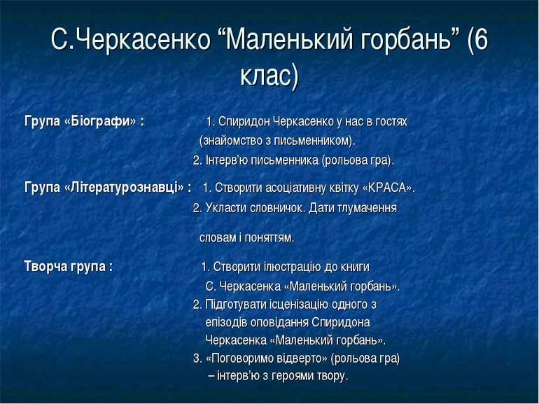 "С.Черкасенко ""Маленький горбань"" (6 клас) Група «Біографи» : 1. Спиридон Черк..."
