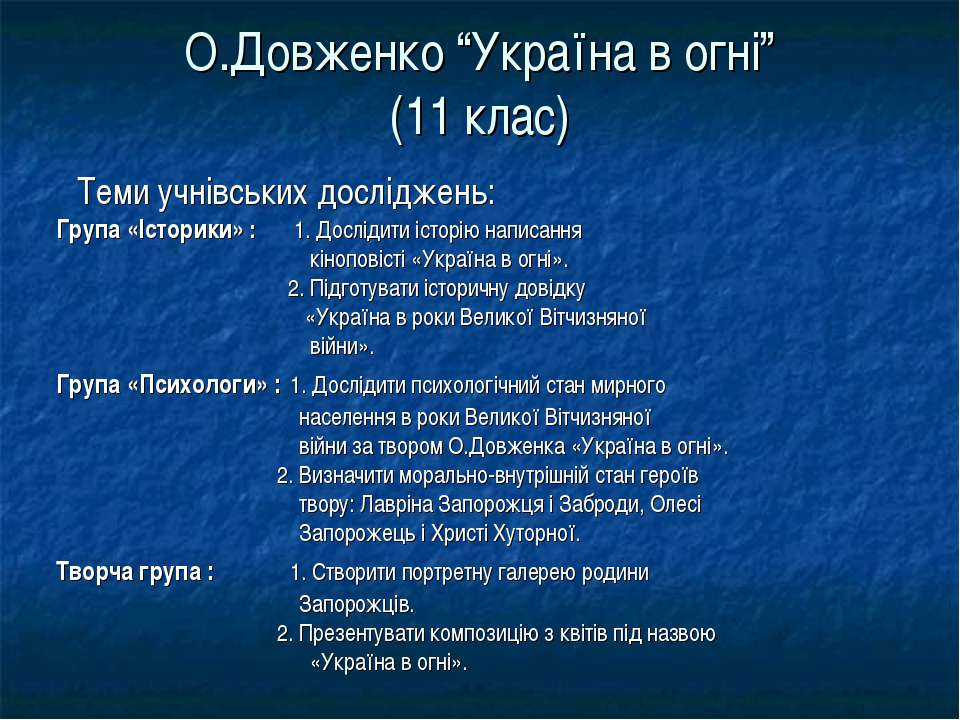 """О.Довженко """"Україна в огні"""" (11 клас) Теми учнівських досліджень: Група «Істо..."""