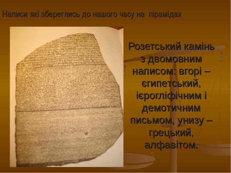 Розетський камінь з двомовним написом: вгорі – єгипетський, ієрогліфічним і д...