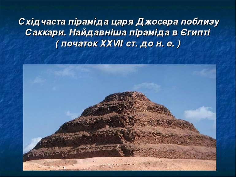 Східчаста піраміда царя Джосера поблизу Саккари. Найдавніша піраміда в Єгипті...
