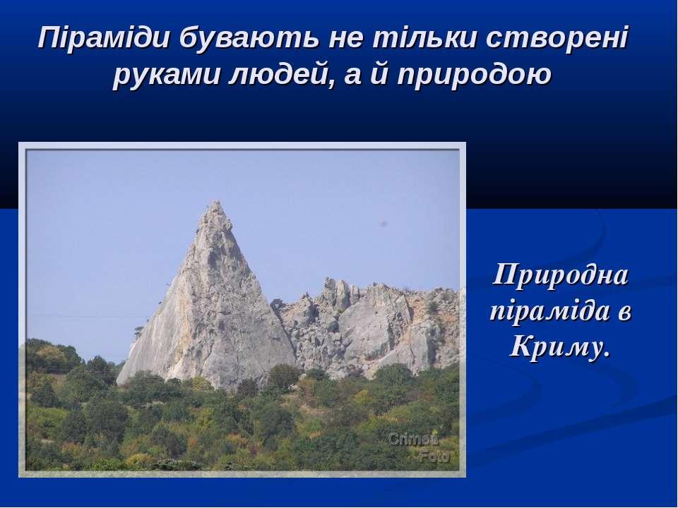 Природна піраміда в Криму. Піраміди бувають не тільки створені руками людей, ...
