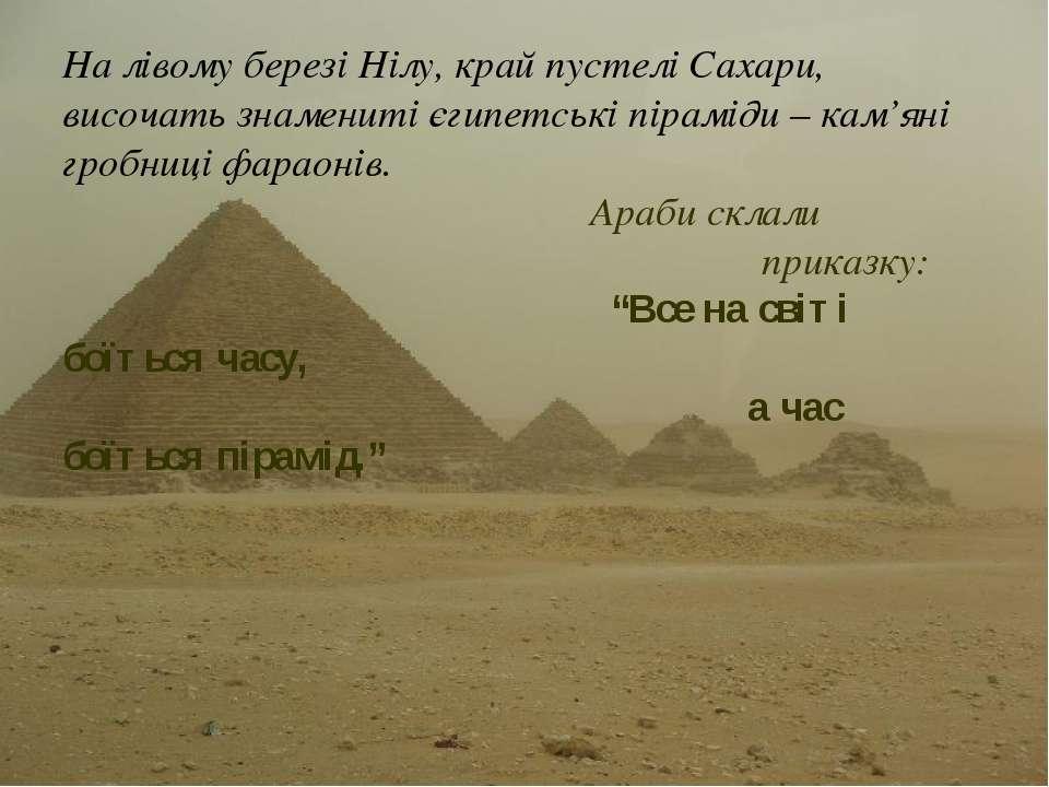 На лівому березі Нілу, край пустелі Сахари, височать знамениті єгипетські пір...