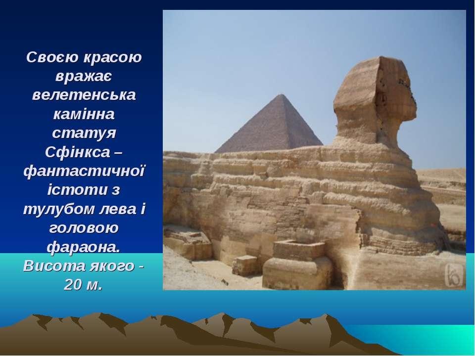 Своєю красою вражає велетенська камінна статуя Сфінкса – фантастичної істоти ...