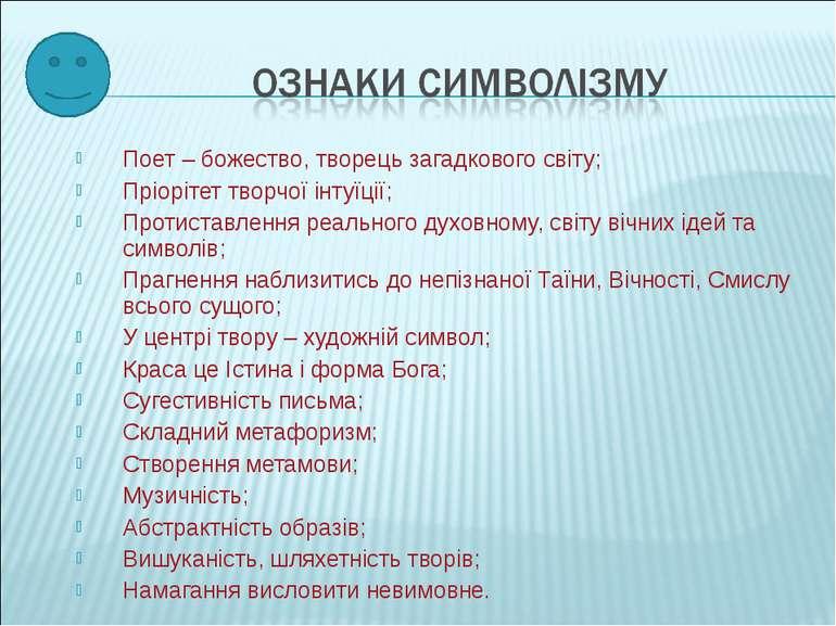 Поет – божество, творець загадкового світу; Пріорітет творчої інтуїції; Проти...