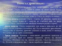 Помста древлянам: Древляни після вбивства Ігоря при зборі данини прислали до ...