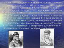 Правління Ольги як регентки при неповнолітньому Святославі найчастіше датують...