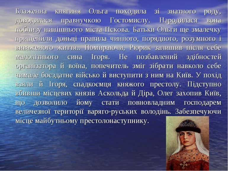 Блаженна княгиня Ольга походила зі знатного роду, доводилася правнучкою Госто...