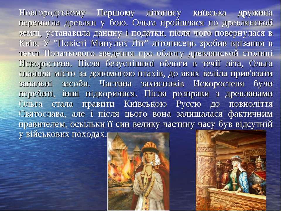 Новгородському Першому літопису київська дружина перемогла древлян у бою. Оль...