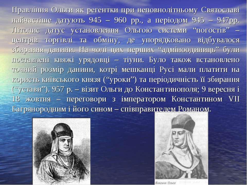 княгиня ольга та святослав фото