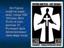 Вся Україна скорботно згадує важкі, голодні 1932-1933 роки. Місто Яготин не с...