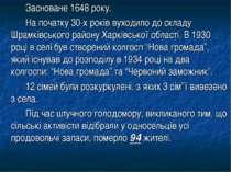 Засноване 1648 року. На початку 30-х років вуходило до складу Шрамківського р...