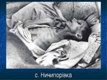 с. Ничипорівка