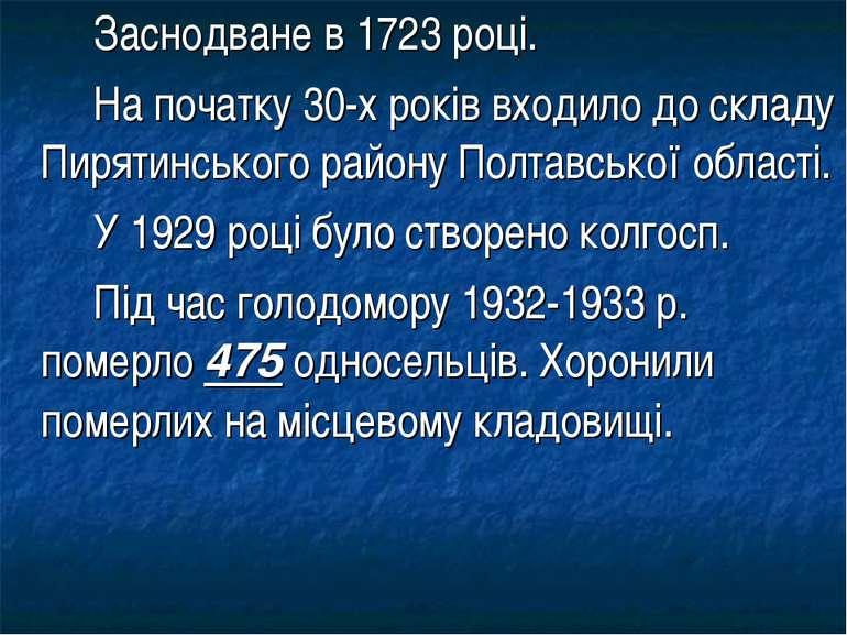 Заснодване в 1723 році. На початку 30-х років входило до складу Пирятинського...