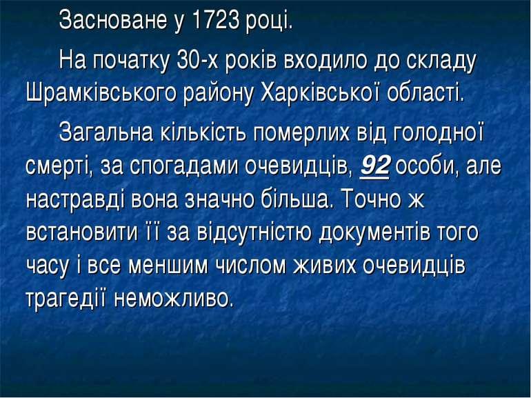 Засноване у 1723 році. На початку 30-х років входило до складу Шрамківського ...