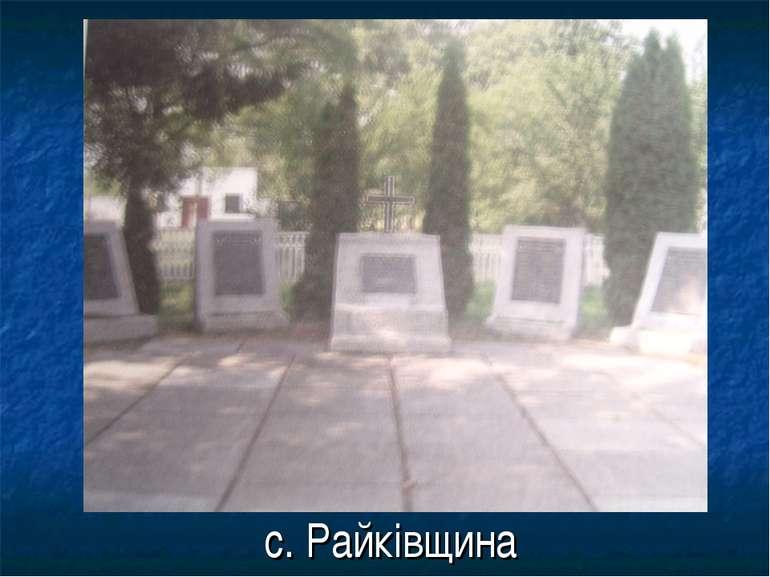 с. Райківщина
