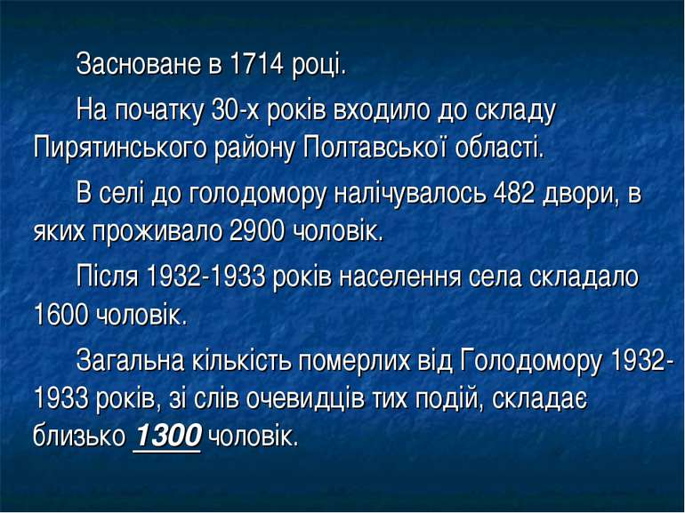 Засноване в 1714 році. На початку 30-х років входило до складу Пирятинського ...