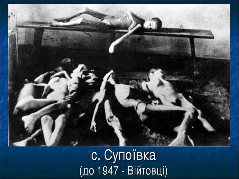 с. Супоївка (до 1947 - Війтовці)