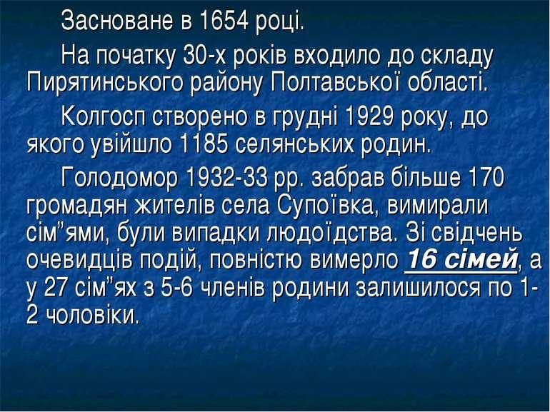 Засноване в 1654 році. На початку 30-х років входило до складу Пирятинського ...