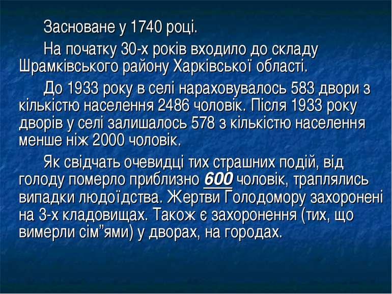 Засноване у 1740 році. На початку 30-х років входило до складу Шрамківського ...
