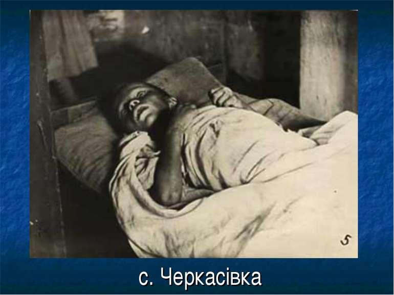 с. Черкасівка