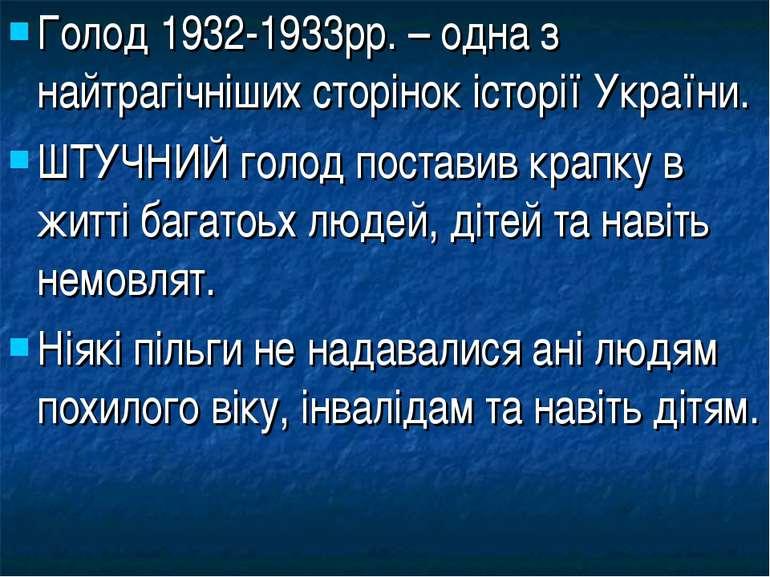 Голод 1932-1933рр. – одна з найтрагічніших сторінок історії України. ШТУЧНИЙ ...