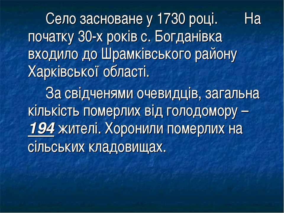 Село засноване у 1730 році. На початку 30-х років с. Богданівка входило до Шр...
