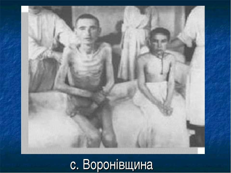 с. Воронівщина