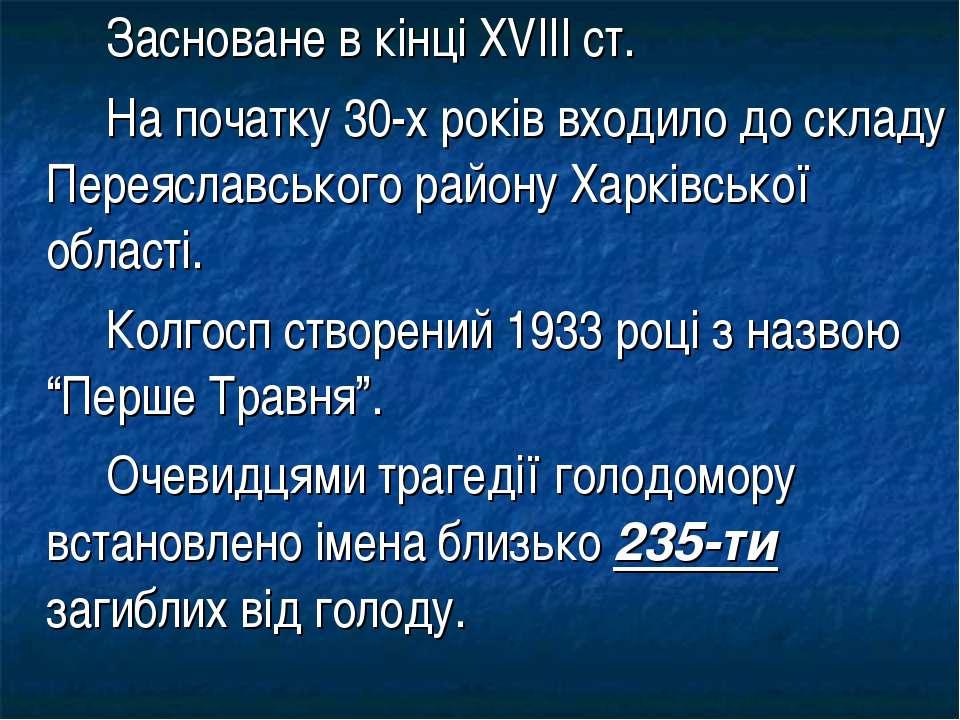 Засноване в кінці ХVІІІ ст. На початку 30-х років входило до складу Переяслав...