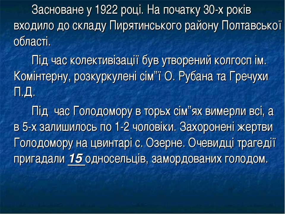Засноване у 1922 році. На початку 30-х років входило до складу Пирятинського ...