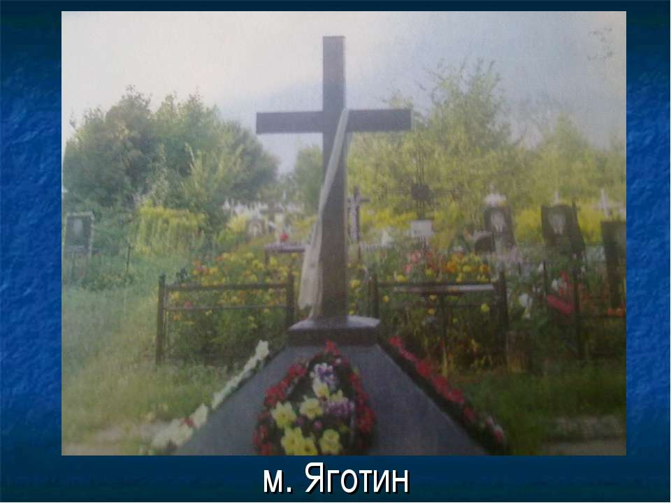 м. Яготин