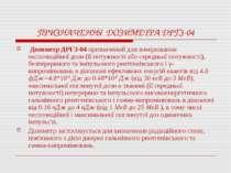 ПРИЗНАЧЕННЯ ДОЗИМЕТРА ДРГЗ-04 Дозиметр ДРГЗ-04 призначений для вимірювання ек...