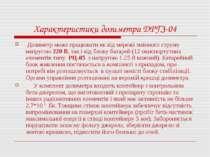 Характеристики дозиметра ДРГЗ-04 Дозиметр може працювати як від мережі змінно...