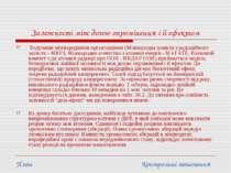 Залежності між дозою опромінення і її ефектом Ведучими міжнародними організац...