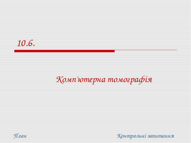 10.6. Комп'ютерна томографія Контрольні запитання План