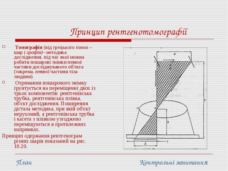 Принцип рентгенотомографії Томографія (від грецького tomos – шар і графія)– м...