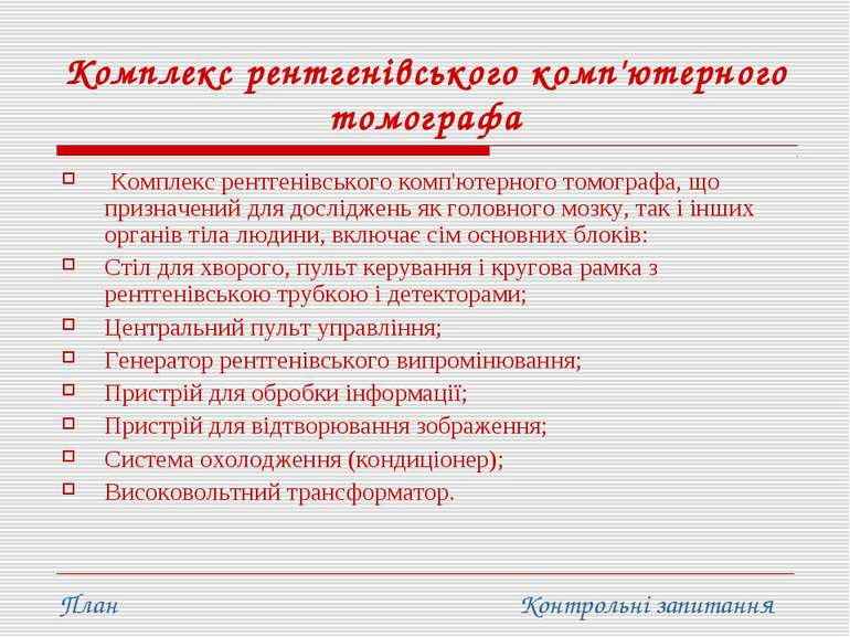 Комплекс рентгенівського комп'ютерного томографа Комплекс рентгенівського ком...