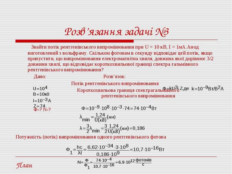 Розв'язання задачі №3 Знайти потік рентгенівського випромінювання при U = 10 ...