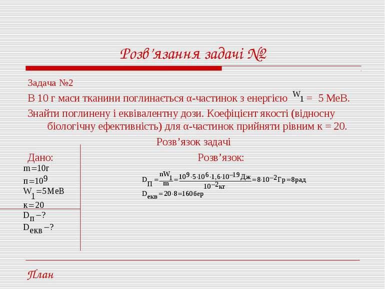 Розв'язання задачі №2 Задача №2 В 10 г маси тканини поглинається α-частинок з...